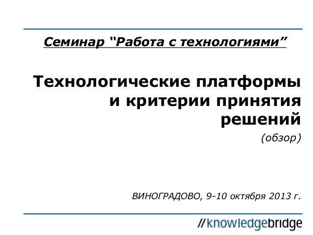 """Cеминар """"Работа с технологиями""""  Технологические платформы и критерии принятия решений (обзор)  ВИНОГРАДОВО, 9-10 октября ..."""