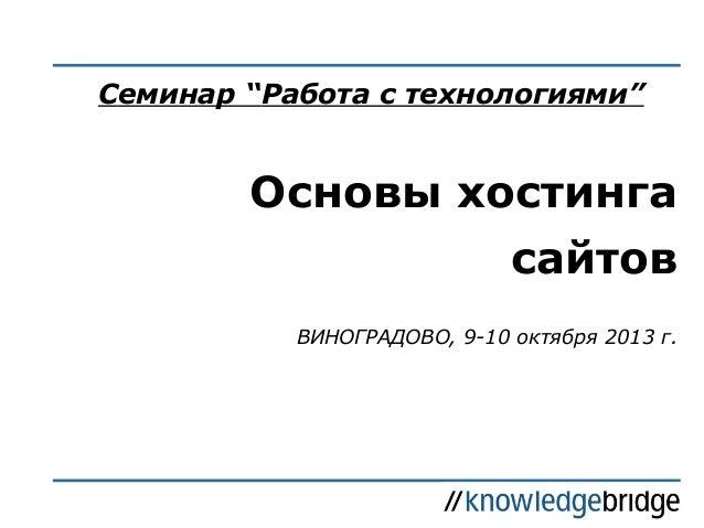"""Cеминар """"Работа с технологиями""""  Основы хостинга сайтов ВИНОГРАДОВО, 9-10 октября 2013 г."""