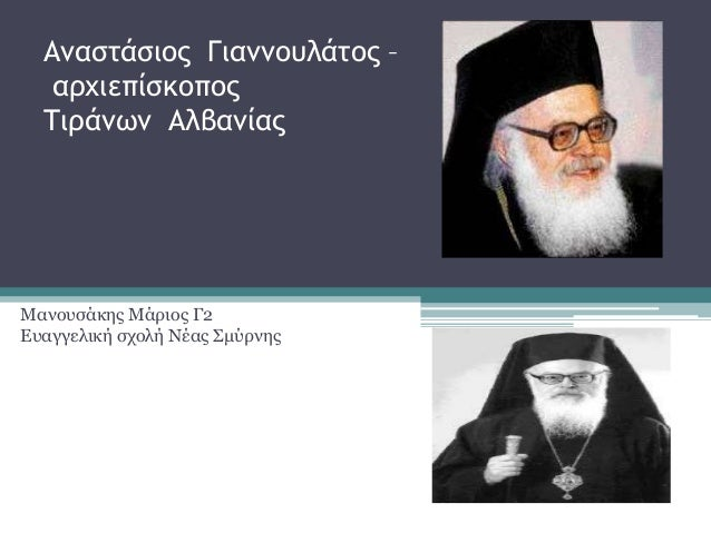 Αμαστάσιος Γιαμμουλάτος – αρχιεπίσκοπος Τιράμωμ Αλβαμίας  Μαλνπζάθεο Μάξηνο Γ2 Δπαγγειηθή ζρνιή Νέαο κύξλεο