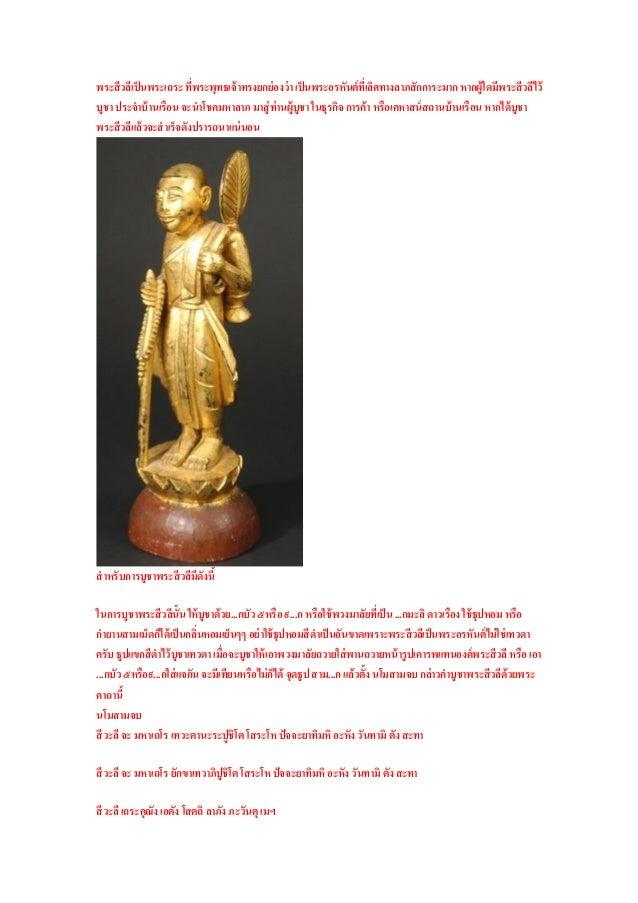 พระสีวลีเป็ นพระเถระ ทีพระพุทธเจ้ าทรงยกย่องว่า เป็ นพระอรหันต์ทเี่ ลิศทางลาภสักการะมาก หากผู้ใดมีพระสีวลีไว้ ่ บูชา ประจา...