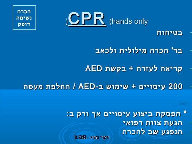 CPR (hands only  (  הכרה נשימה דופק  -  בטיחות  -  בד' הכרה מילולית ולכאב  -  קריאה לעזרה + בקשת A...