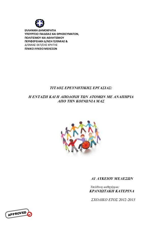 Λύκειο Μελεσών - Η Ενταξη και αποδοχη των ατομων με αναπηρια στην κοινωνια μας