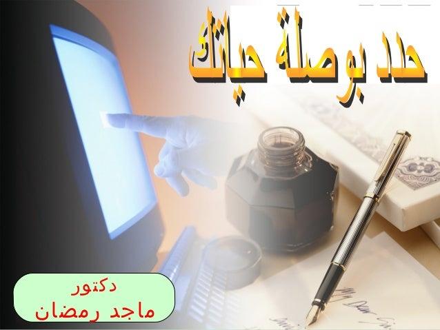 دكتور  ماجد رمضان