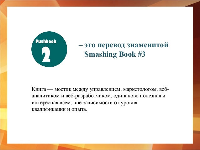 Pushbook  2  – это перевод знаменитой Smashing Book #3  Книга — мостик между управленцем, маркетологом, вебаналитиком и ве...
