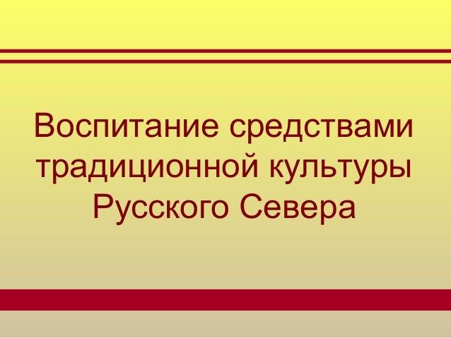 Воспитание средствами традиционной культуры Русского Севера