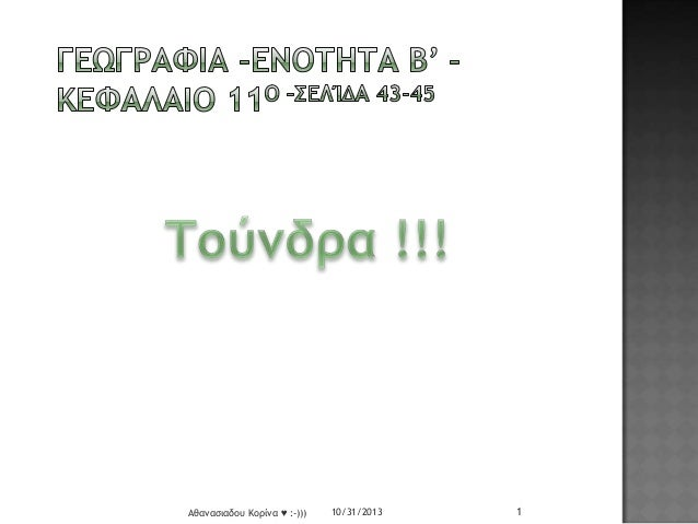 Αθαμαριαδξσ Κξοίμα ♥ :-)))  10/31/2013  1
