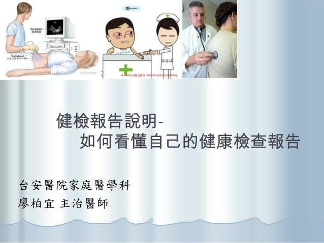 健檢報告說明如何看懂自己的健康檢查報告 台安醫院家庭醫學科 廖柏宜 主治醫師