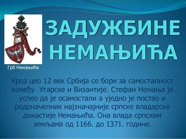 Грб Немањића  Кроз цео 12 век Србија се бори за самосталност између Угарске и Византије. Стефан Немања је успео да је осам...