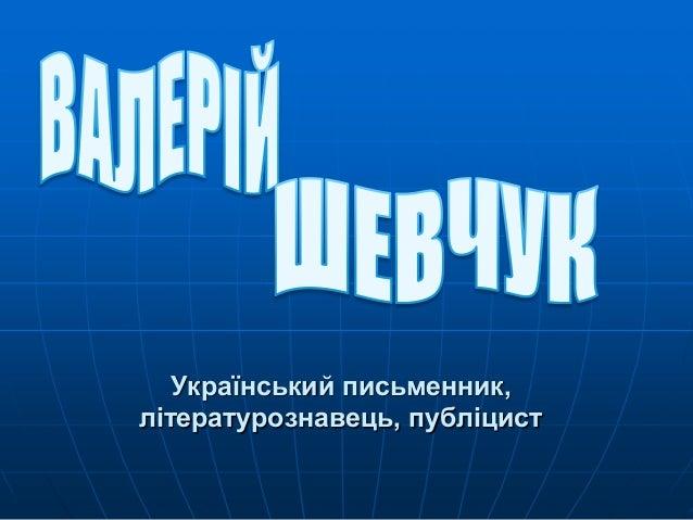 Український письменник, літературознавець, публіцист
