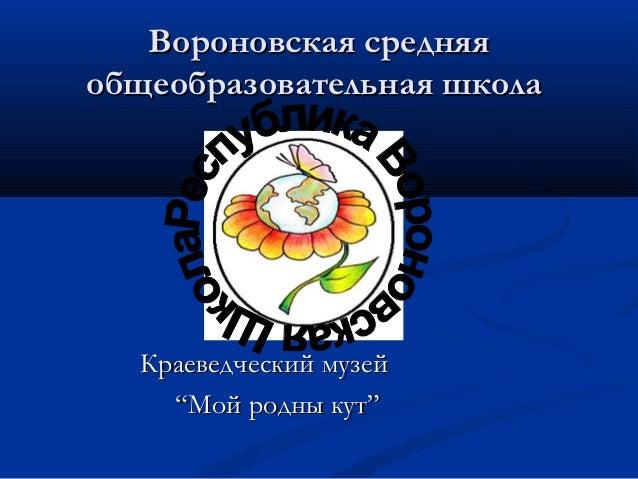 """Вороновская средняя общеобразовательная школа  Краеведческий музей """"Мой родны кут"""""""