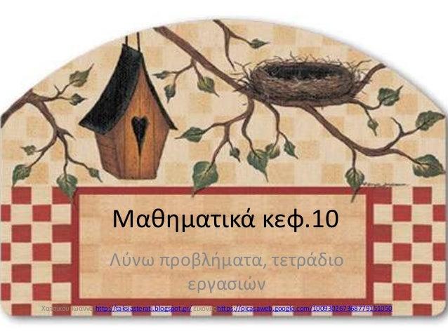 Μακθματικά κεφ.10 Λφνω προβλιματα, τετράδιο εργαςιϊν Χατςίκου Ιωάννα http://taksiasterati.blogspot.gr/ εικόνεσ https://pic...