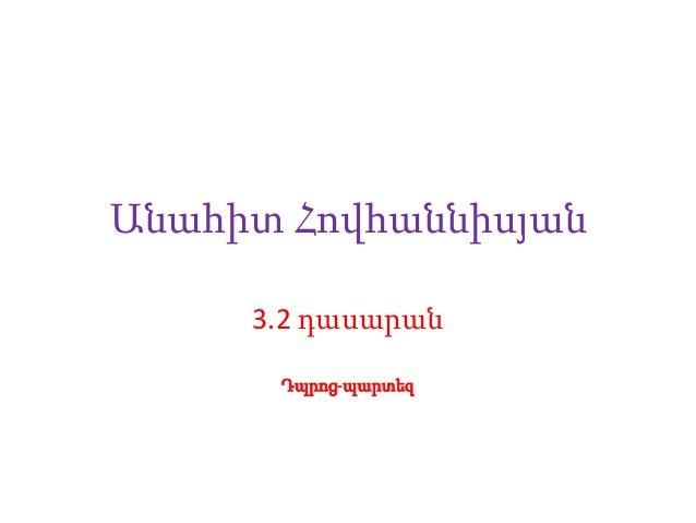 Անահիտ Հովհաննիսյան 3.2 դասարան Դպրոց-պարտեզ
