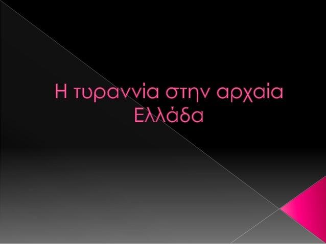   Τύραννος: αρχ. [ήδη σε ομηρικό Ύμνο], πιθανό δάνειο του προελληνικού υποστρώματος ή από αρχαία γλώσσα της Μ. Ασίας (όπω...