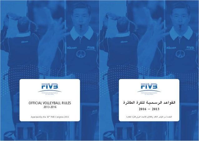 OFFICIAL VOLLEYBALL RULES 2013-2016 Approved by the 33rd FIVB Congress 2012  IQv89a_G IQt__ ?v vcv v lv vTQv _G Ov fGarv_G...