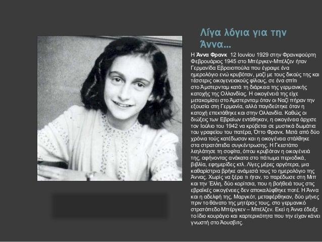 Λίγα λόγια για την Άννα… Η Άννα Φρανκ 12 Ιουνίου 1929 στην Φρανκφούρτη Φεβρουάριος 1945 στο Μπέργκεν-Μπέλζεν ήταν Γερμανίδ...
