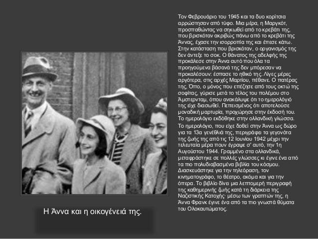 Η Άννα και η οικογένειά της.  Τον Φεβρουάριο του 1945 και τα δυο κορίτσια αρρώστησαν από τύφο. Μια μέρα, η Μαργκότ, προσπα...