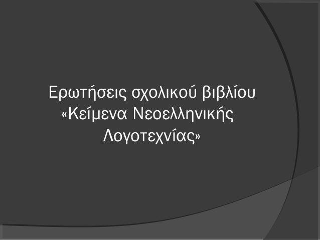 Ερωτήσεις σχολικού βιβλίου «Κείμενα Νεοελληνικής Λογοτεχνίας»