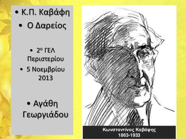 • Κ.Π. Καβάφθ • Ο Δαρείοσ • 2ο ΓΕΛ Περιςτερίου • 5 Νοεμβρίου 2013  • Αγάκθ Γεωργιάδου Κσλζηαληίλνο Καβάθεο 1863-1933