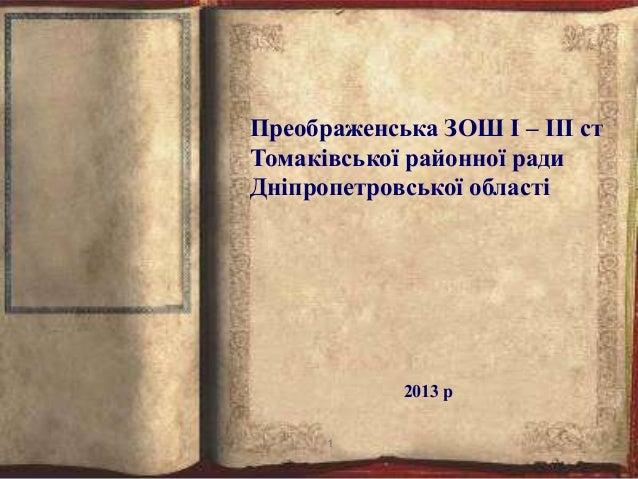 Преображенська ЗОШ І – ІІІ ст Томаківської районної ради Дніпропетровської області  2013 р 1