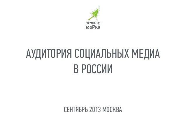 АУДИТОРИЯ СОЦИАЛЬНЫХ МЕДИА В РОССИИ СЕНТЯБРЬ 2013 МОСКВА