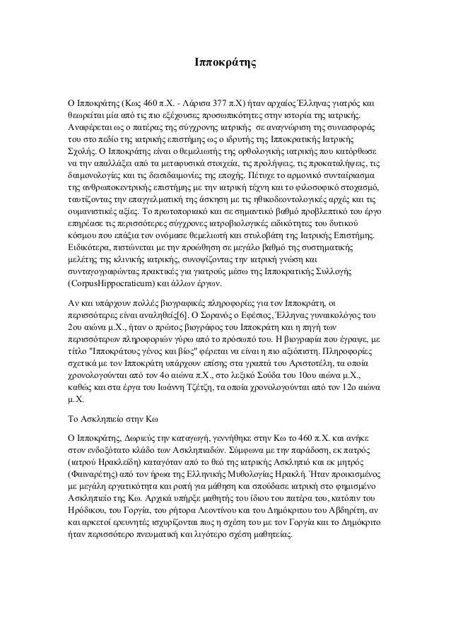 Ιπποκράτης Ο Ιππνθξάηεο (Κσο 460 π.Χ. - Λάξηζα 377 π.Χ) ήηαλ αξραίνο Έιιελαο γηαηξόο θαη ζεσξείηαη κία από ηηο πην εμέρνπζ...