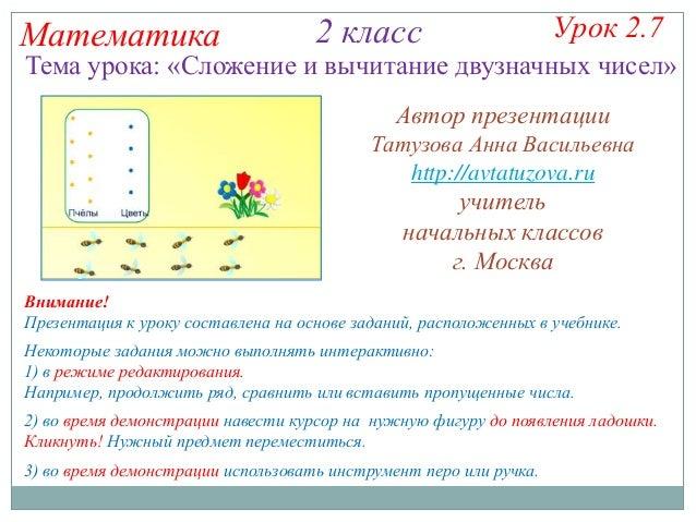 Математика  2 класс  Урок 2.7  Тема урока: «Сложение и вычитание двузначных чисел» Автор презентации Татузова Анна Василье...