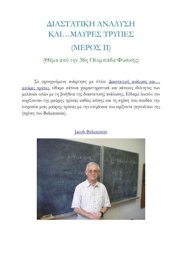 ΔΙΑΣΤΑΤΙΚΗ ΑΝΑΛΥΣΗ ΚΑΙ…ΜΑΥΡΕΣ ΤΡΥΠΕΣ (ΜΕΡΟΣ II) (Θέμα από την 38η Ολυμπιάδα Φυσικής) Σε προηγούμενη ανάρτηση με τίτλο: Δια...