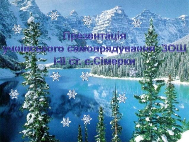 """Ми всі одна сім'я Єдина ми родина . Багато різних """"я""""Всі разом-Україна ."""
