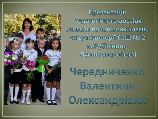 Чередниченко Валентини Олександрівни