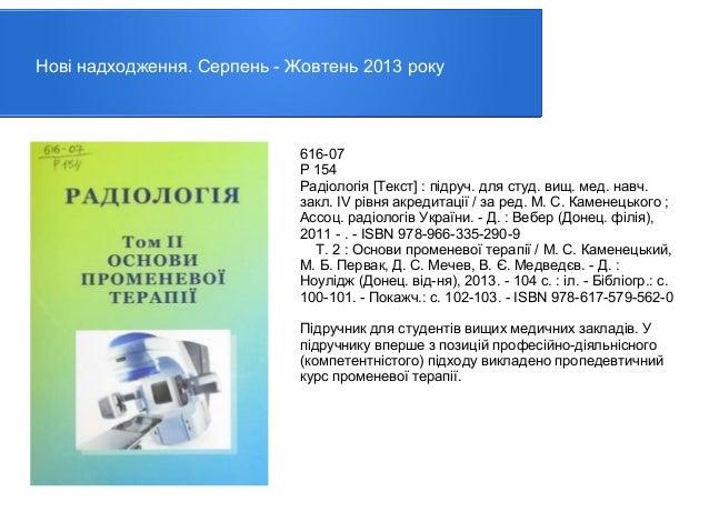 Нові надходження. Серпень - Жовтень 2013 року  616-07 Р 154 Радіологія [Текст] : пiдруч. для студ. вищ. мед. навч. закл. I...