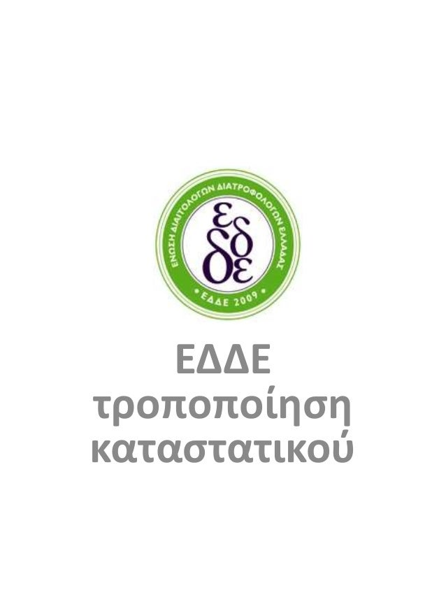 ΕΔΔΕ τροποποίηςη καταςτατικού