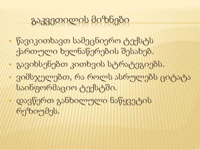 გაკვეთილის მიზნები        წავიკითხავთ სამეცნიერო ტექსტს ქართული ხელნაწერების შესახებ. გავიხსენებთ კითხვის სტრატეგიებს....