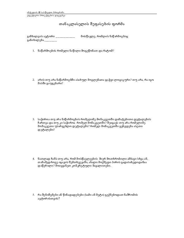 ინტელის ® სასწავლო პროგრამა ეფექტური პროექტების დაგეგმვა  თანაკლასელის შეფასების ფორმა განხილვის ავტორი __________ განიხილ...