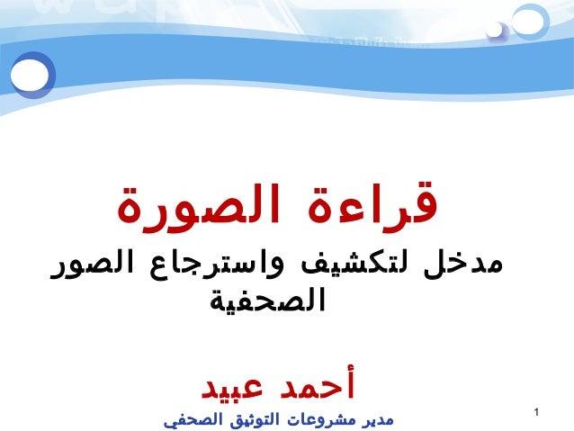 قراءة الصورة مدخل لتكشيف واسترجاع الصور الصحفية  1  أحمد عبيد مدير مشروعات التوثيق الصحفي