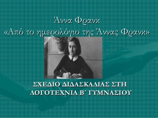 Άννα Φρανκ «Από το ημερολόγιο της Άννας Φρανκ»  ΣΧΕΔΙΟ ΔΙΔΑΣΚΑΛΙΑΣ ΣΤΗ ΛΟΓΟΤΕΧΝΙΑ Β΄ ΓΥΜΝΑΣΙΟΥ