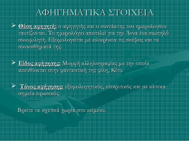 Γλωσσικές παρατηρήσεις Γλώσσα :είναι απλή δημοτική (από μετάφραση ).Η γραφή αποκαλύπτει άνεση και αφηγηματική ικανότητα. ...