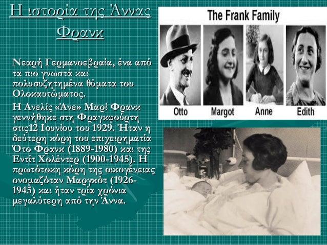 Η ιστορία της Άννας Φρανκ Νεαρή Γερμανοεβραία, ένα από τα πιο γνωστά και πολυσυζητημένα θύματα του Ολοκαυτώματος. Η Ανελίς...