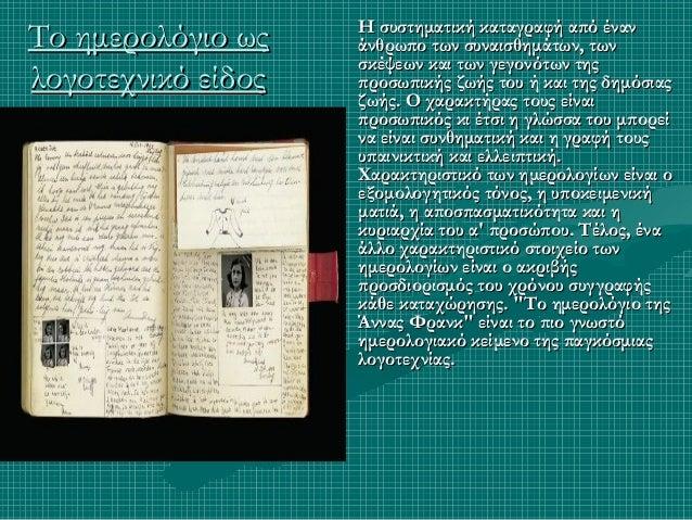 ΘΕΜΑΠΕΡΙΕΧΟΜΕΝΟ Τα παράπονα της Άννας στο ημερολόγιό της για τη μεροληπτική, όπως νομίζει, στάση των γονιών της υπέρ της α...