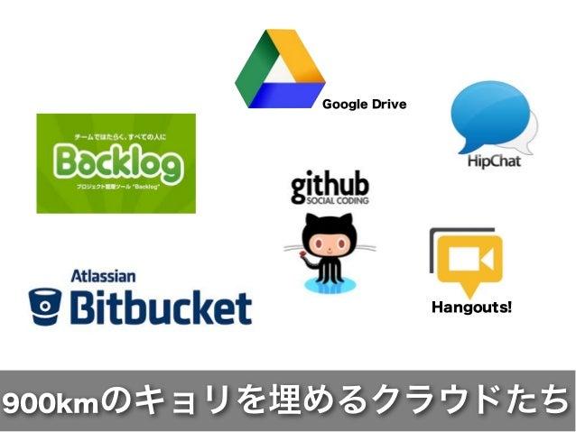 Google Drive  Hangouts!  900kmのキョリを埋めるクラウドたち
