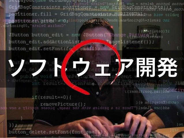 ソフトウェア開発