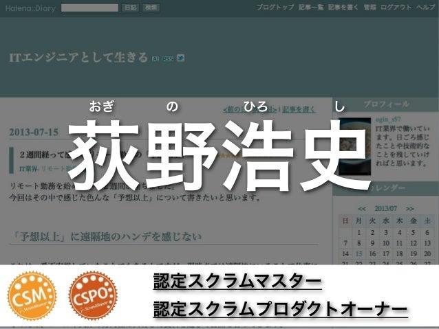 おぎのひろし  荻野浩史 認定スクラムマスター 認定スクラムプロダクトオーナー