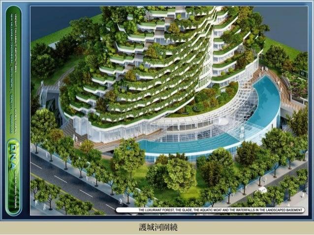 大安森林公園信義聯勤案 建築師 :Richard Rogers 基地面積 :2,490 坪 樓層規劃 :31&35F 坪數規劃 :130 、 260 坪 戶數規劃 :90 戶
