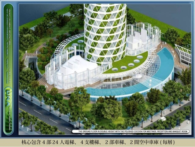 天母華固聖道院案 建築師 :WOHA 基地面積 :1,728 坪 樓層規劃 :38F 坪數規劃 :120 、 130 坪 戶數規劃 :72 戶
