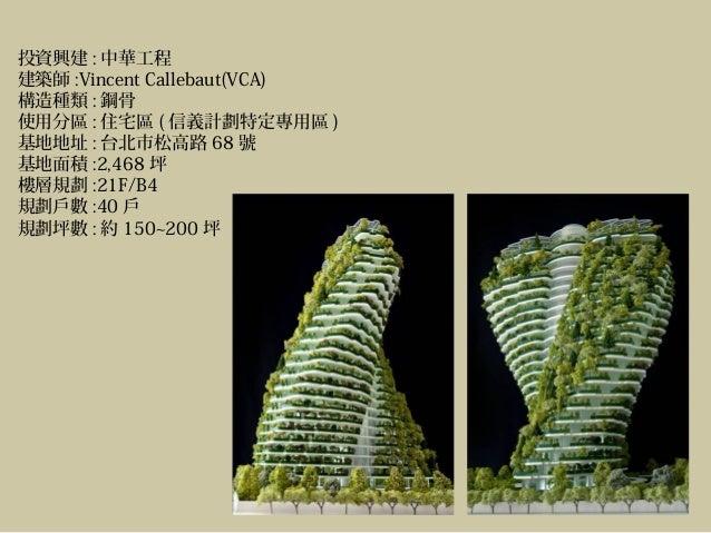Lilypad  Vincent Callebaut 注重生態與環境之結合 並運用科技與創意 設計出前所未有的新形態建築 Dragonfly  Hydrogenase