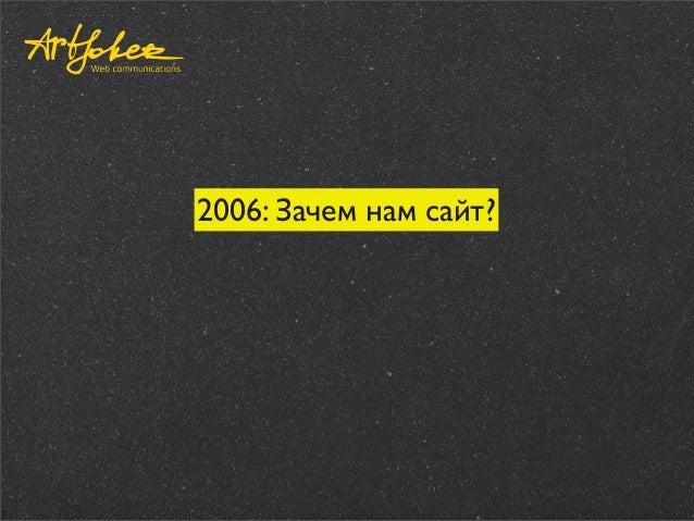 2006: Зачем нам сайт?