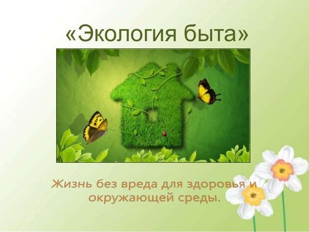 «Экология быта»