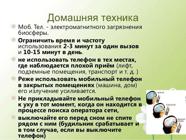 Экология быта. Slide 3