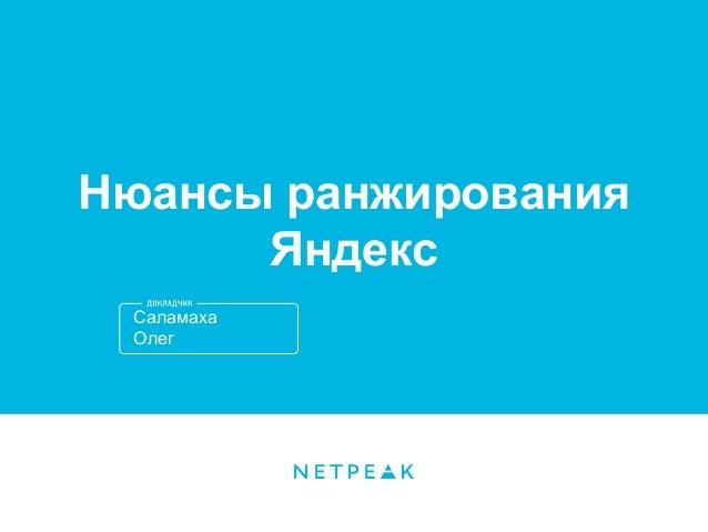 Нюансы ранжирования Яндекс Саламаха Олег