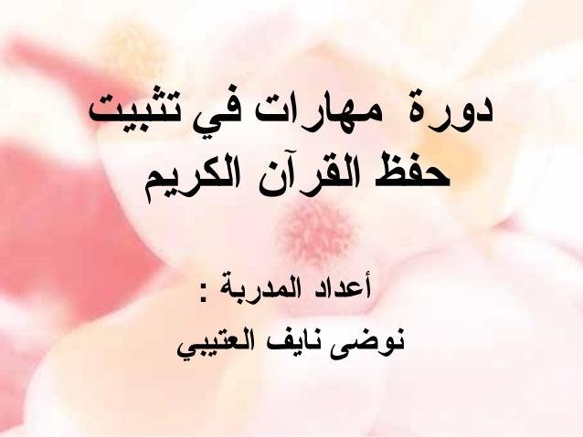 دورة مهارات في تثبيت حفظ القرآن الكريم أعداد المدربة : نوضى نايف العتيبي