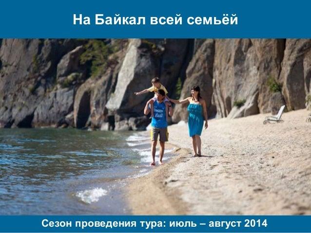 Отдых на Байкале путеводительсправочник с ценами и отзывами